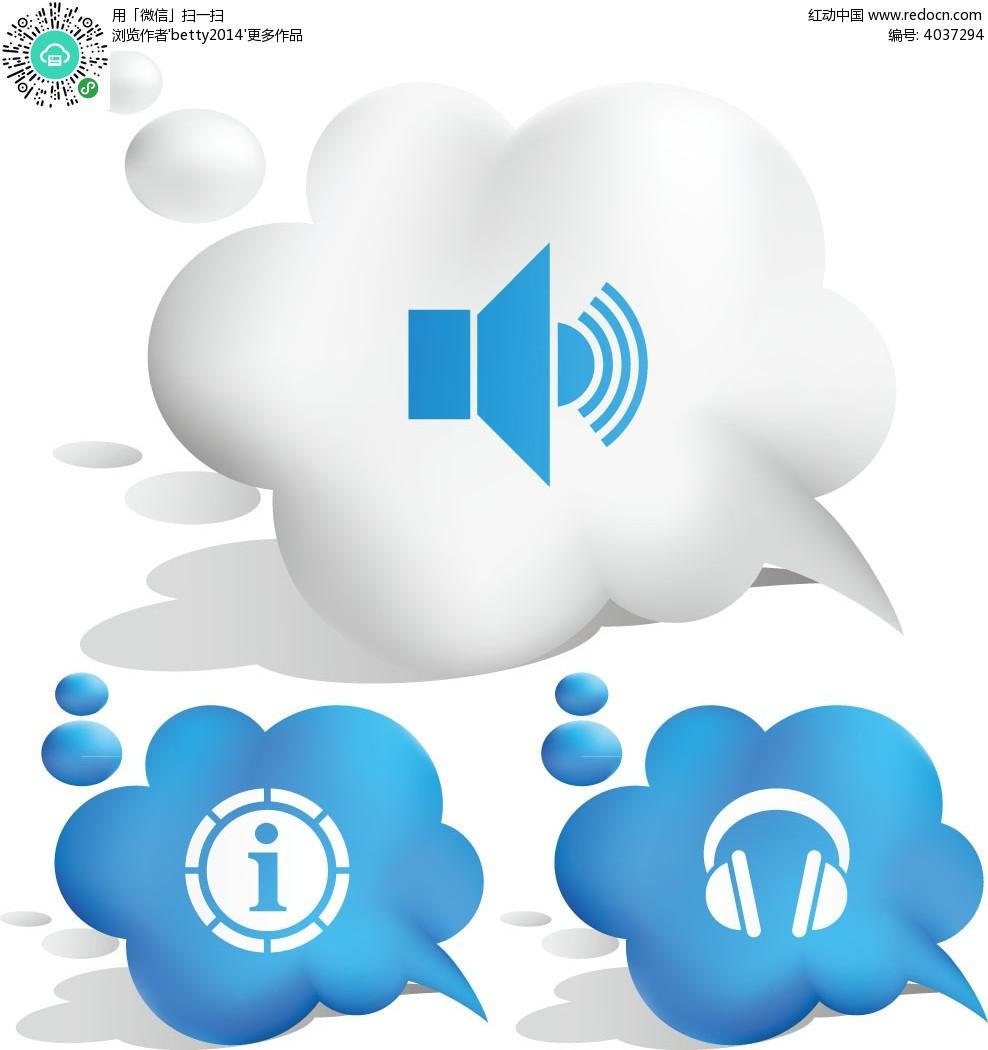 云朵状矢量对话框和图标