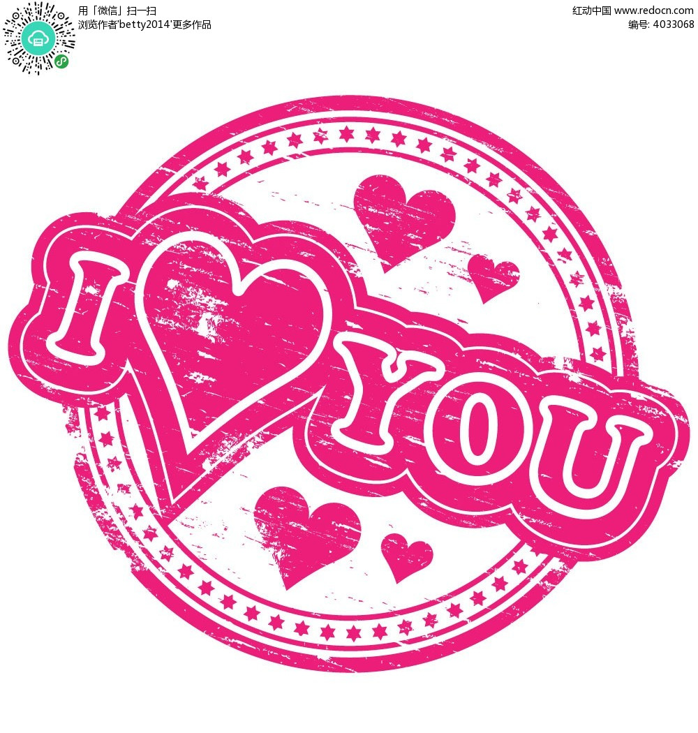 love you印章矢量素材图片