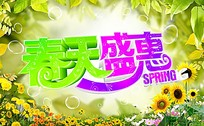 春天盛惠春季促销海报背景素材