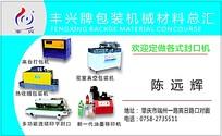 丰兴牌包装机械材料总汇名片