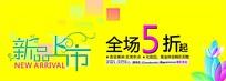 黄色背景新品上市春季促销海报