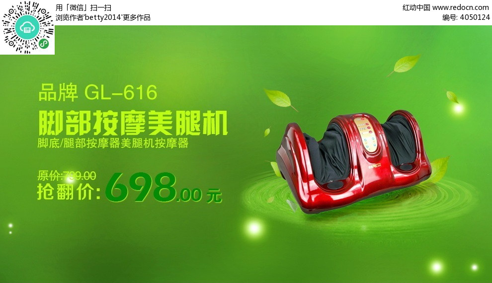 脚步按摩美腿机淘宝促销海报PSD素材免费下载 编号4050124 红动网