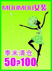 清新春季女装季末清仓宣传海报
