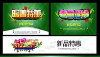 清新春季新品上市促销海报