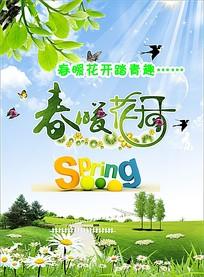 清新春暖花开春季促销海报