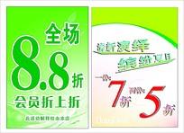 清新绿色背景春季促销海报模板