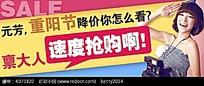 淘宝重阳节女装促销海报