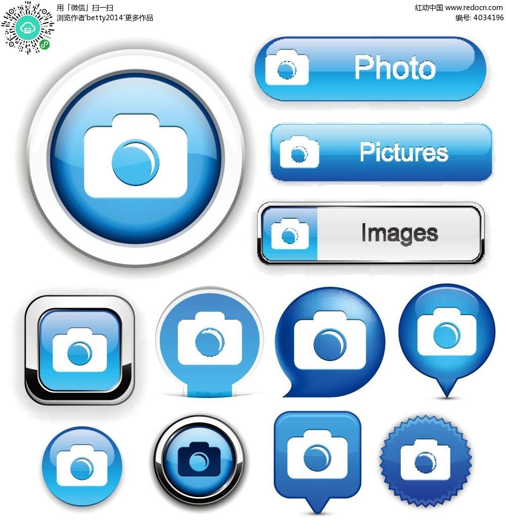 相机图标和按钮等矢量素材