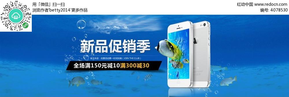 新品手机淘宝促销海报