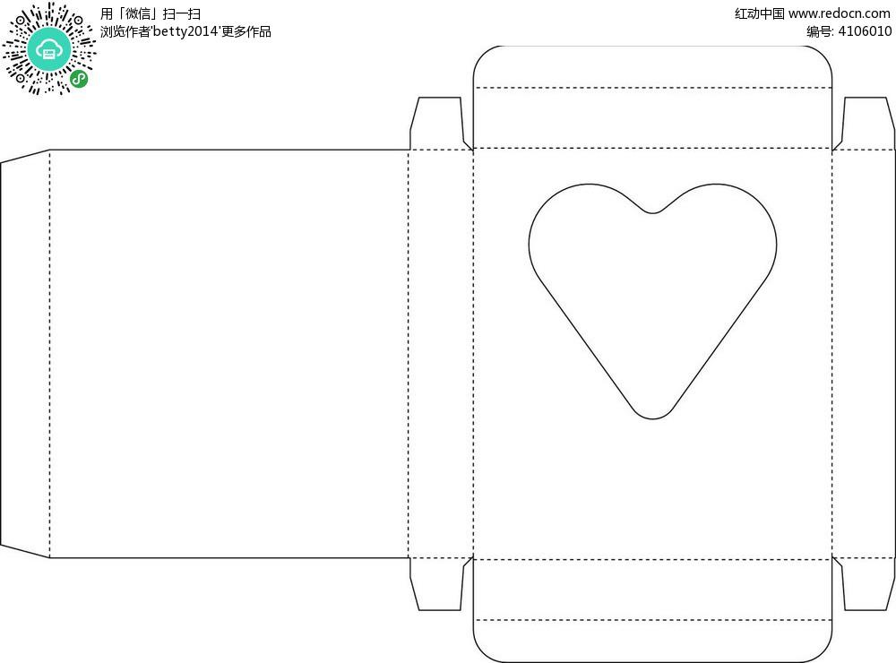 心形透明包装展开图