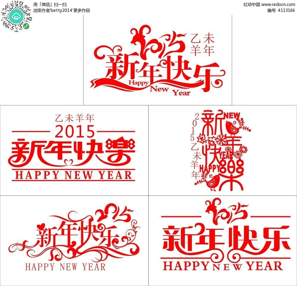 2015新年快乐字体设计素材cdr图片
