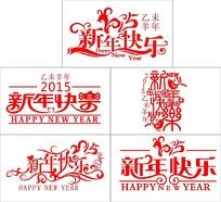 2015新年快乐字体设计素材cdr