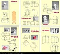 包装展开刀模图设计