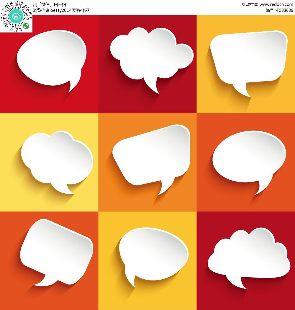 不同形状的白色对话框EPS素材免费下载 编号4033686 红动网图片