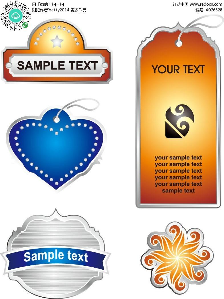 免费素材 矢量素材 广告设计矢量模板 名片卡片吊牌 不同样式的异形