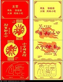 古典中国风纸巾包装设计