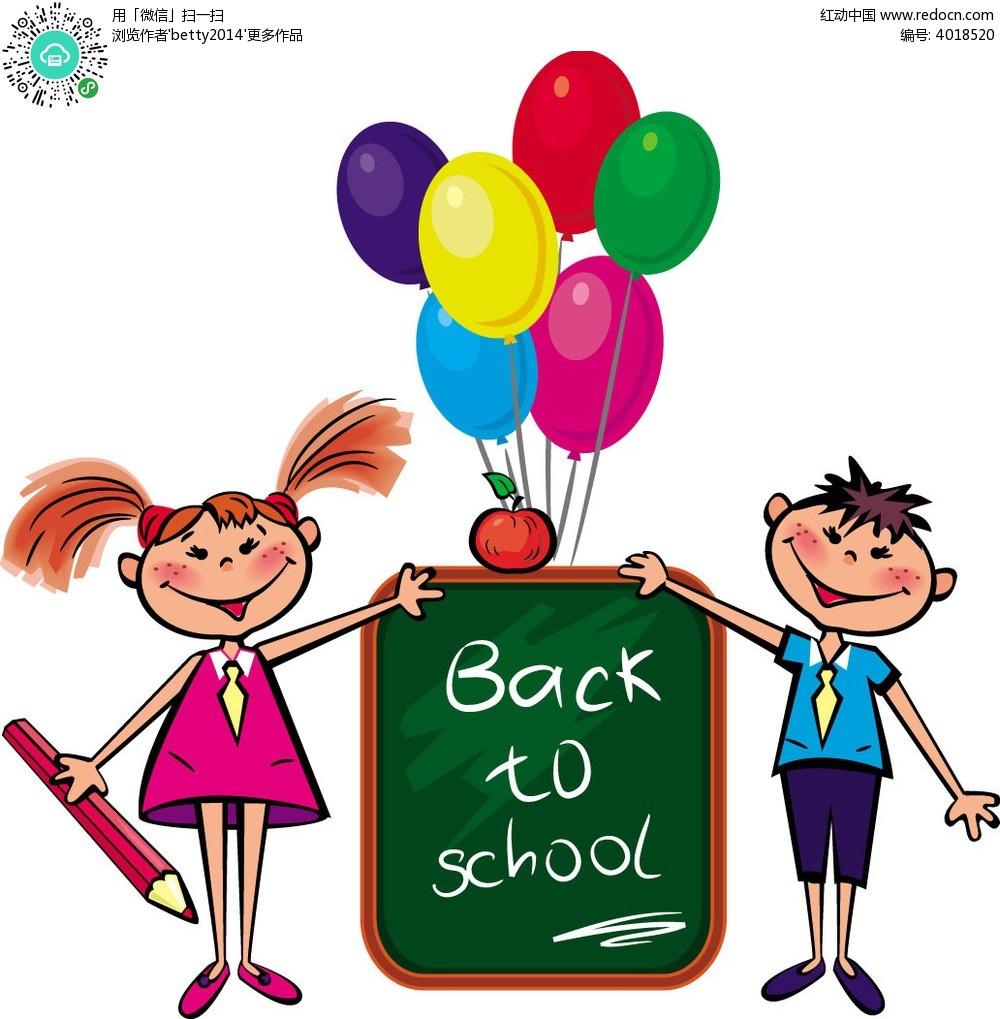 黑板前站立的男孩女孩eps免费下载_儿童幼儿素材