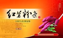 红薯粉条食品包装设计素材