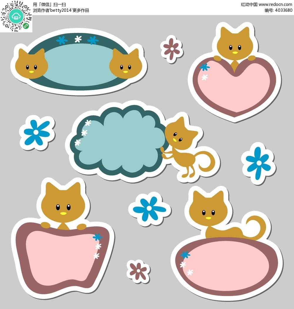 猫咪装饰的可爱对话框