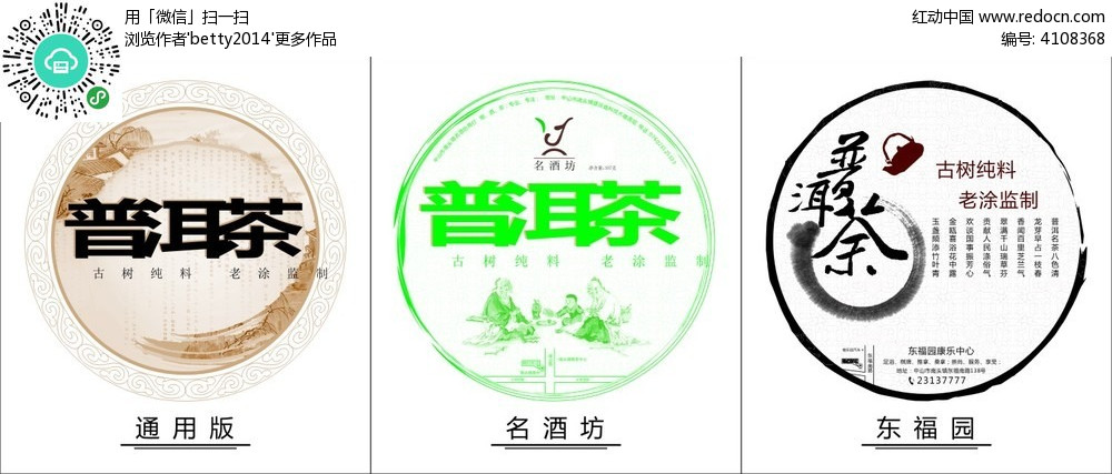 清新中国风普洱茶包装设计图片
