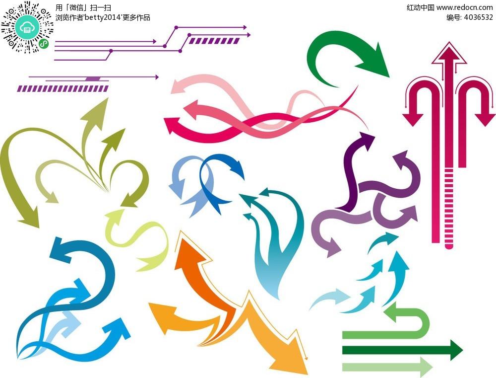 曲线箭头等构成的矢量素材