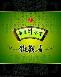 中国风铁观音包装设计