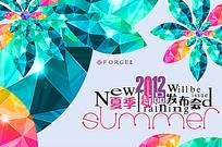 2012夏季新品发布会海报