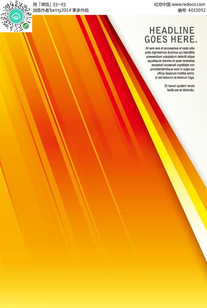 橙色斜线构成的矢量背景素材