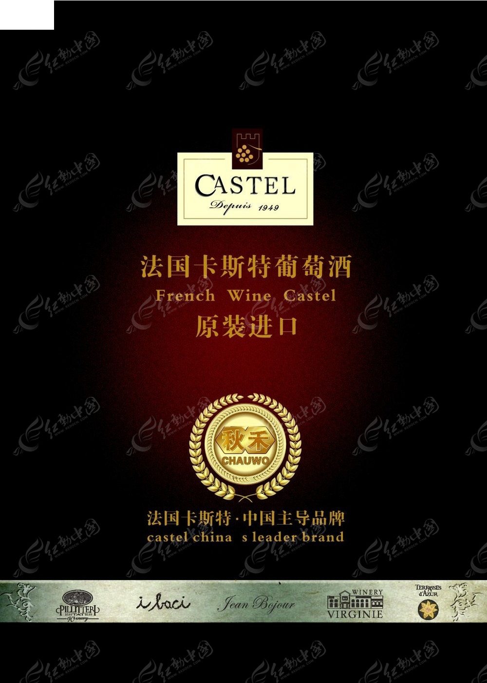 法国卡斯特葡萄酒包装设计