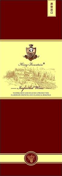 高档红葡萄酒包装设计