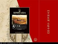 高档素雅干红葡萄酒包装设计