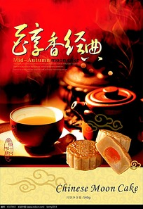 高档月饼茶叶包装设计
