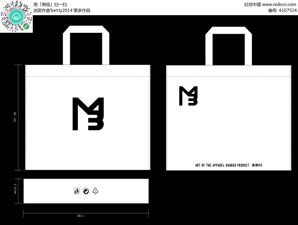 简洁手提袋设计矢量图cdr免费下载