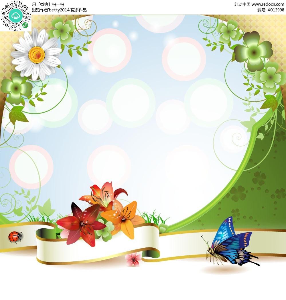 免费素材 矢量素材 花纹边框 底纹背景 精美蝴蝶和花朵等的矢量素材
