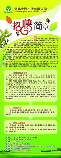清新湖北宝源木业有限公司招聘X展架