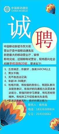 清新蓝色热气球背景中国移动通信招聘X展架