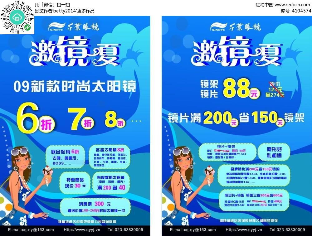 清新时尚太阳镜夏季促销海报