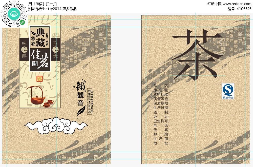清新素雅茶叶包装设计ai素材免费下载_红动网图片