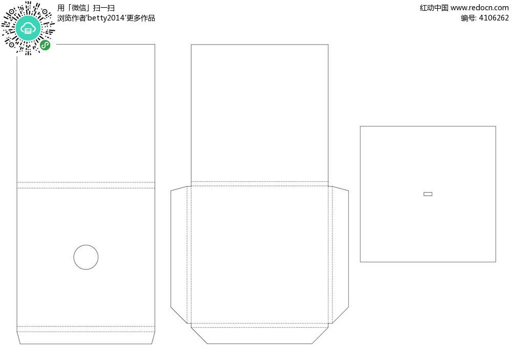商业包装盒设计平面图