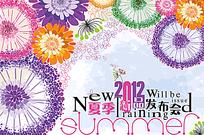 夏季新品发布会宣传海报