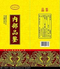 中国古典风格白酒包装设计