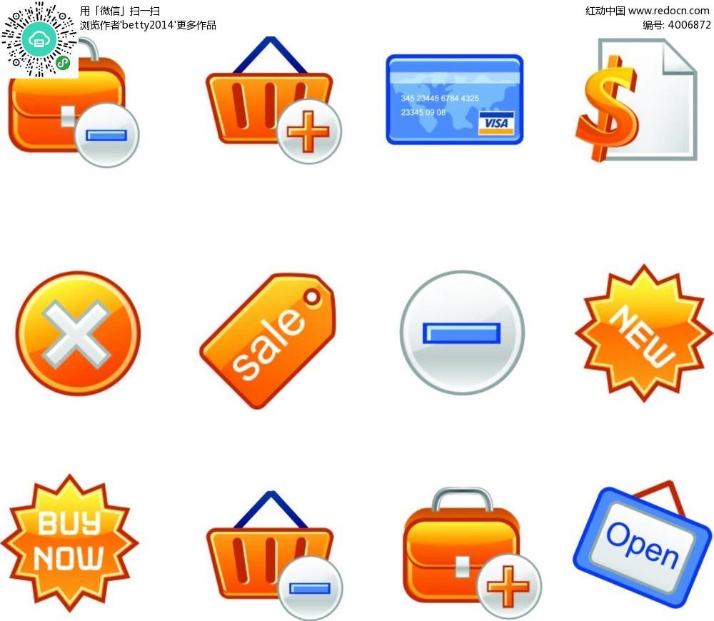 购物篮和银行卡等矢量图标
