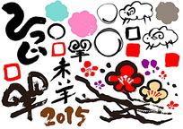 水墨2015新年字体素材