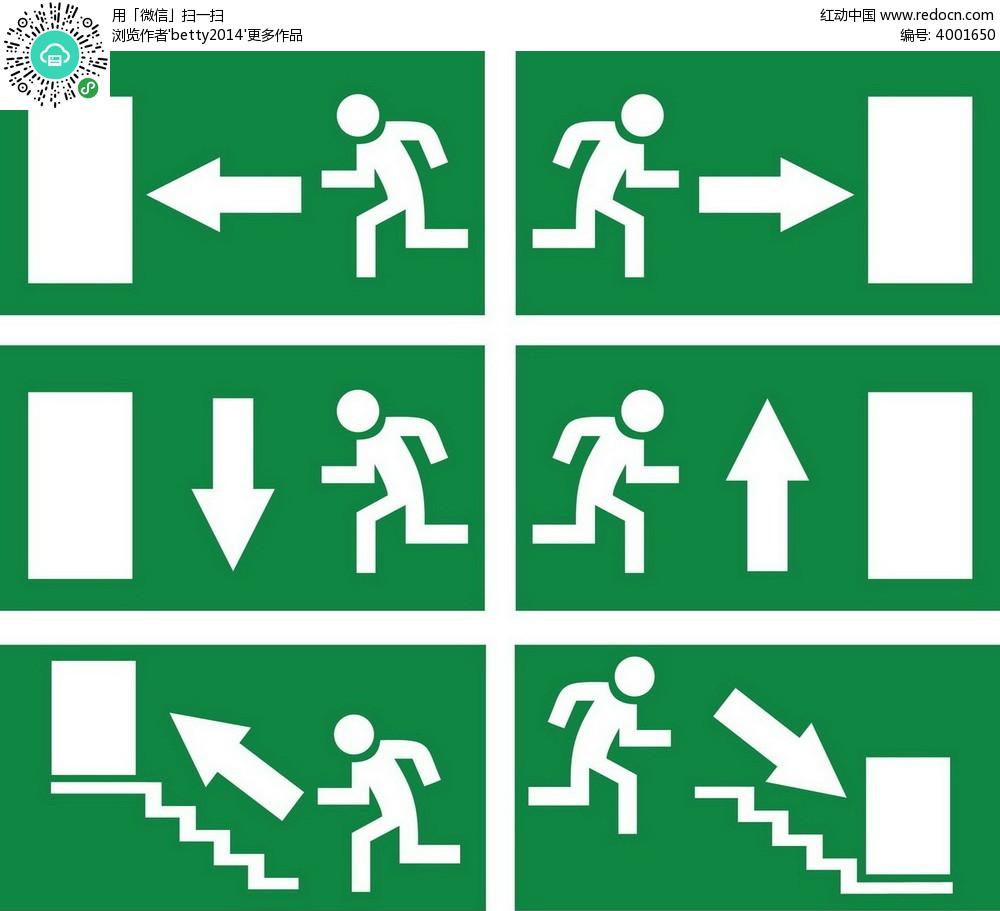 楼道安全出口标志_安全出口地面标志怎么贴-安全出口标志牌应该贴在哪里