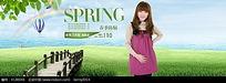 春季防辐射女装促销海报