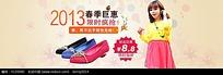 春季巨惠淘宝女鞋促销海报