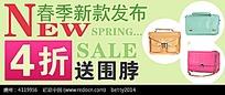 春季新款淘宝女包促销海报