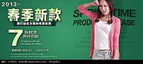 春季新款淘宝女装促销海报