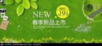 春季新品上市淘宝促销海报