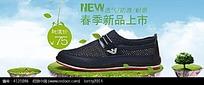 春季新品上市淘宝鞋子促销海报